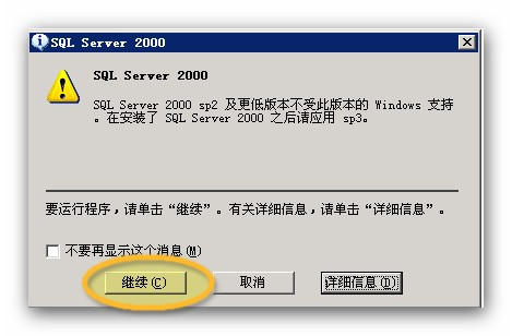 sql server 2000 安装图解