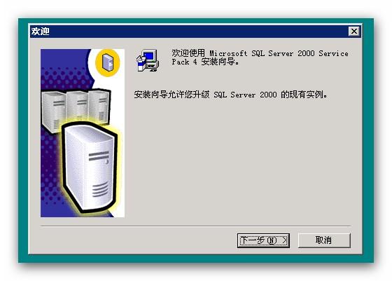 sql2000如何安装sp4补丁包